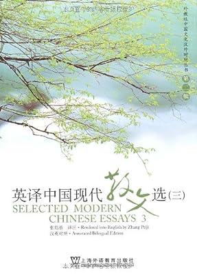英译中国现代散文选3.pdf