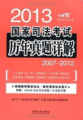 飞跃版•国家司法考试历年真题详解.pdf