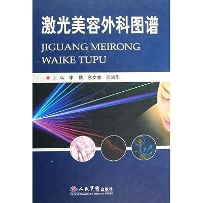 激光美容外科图谱.pdf
