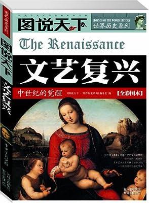 文艺复兴:中世纪的觉醒.pdf