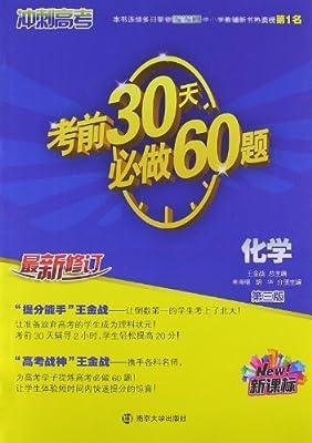 冲刺高考考前30天必做60题:化学.pdf