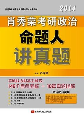 肖秀荣2014考研政治命题人讲真题.pdf