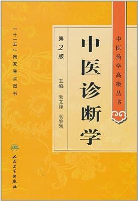 中医药学高级丛书:中医诊断学.pdf