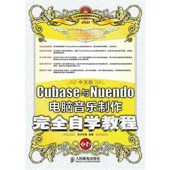中文版Cubase与Nuendo电脑音乐制作完全自学教程.pdf