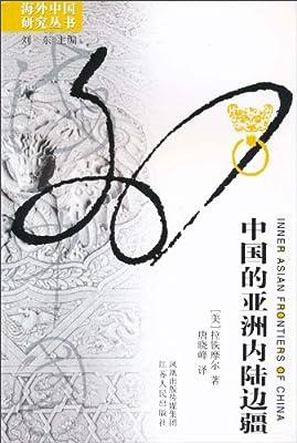 中国的亚洲内陆边疆.pdf