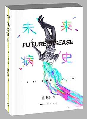 未来病史.pdf