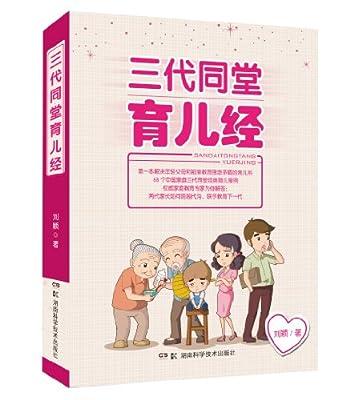三代同堂育儿经.pdf