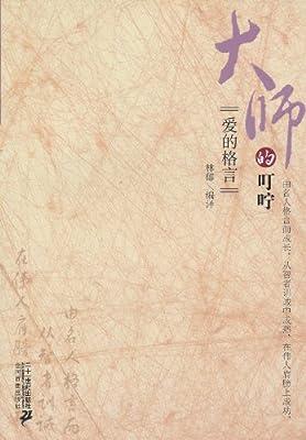 大师的叮咛•爱的格言.pdf