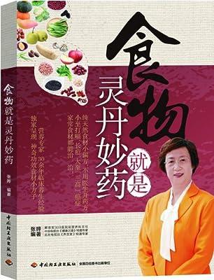 食物就是灵丹妙药.pdf