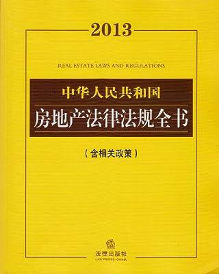 2013中华人民共和国房地产法律法规全书.pdf