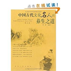 中国古代文化名人的养生之道(图文版) [平装]