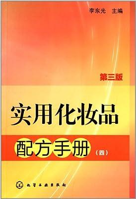 实用化妆品配方手册4.pdf