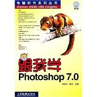 跟我学Photoshop 7.0