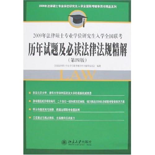 历年试题及必读法律法规精解(第四版)附卡-2009年法律硕士专业学