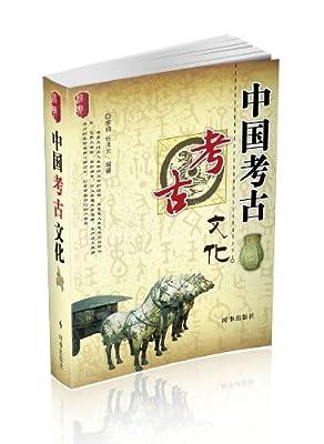 经典文化系列:中国考古文化.pdf
