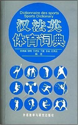 汉法英体育词典+.pdf
