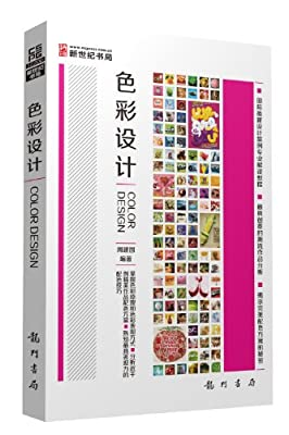 色彩设计.pdf