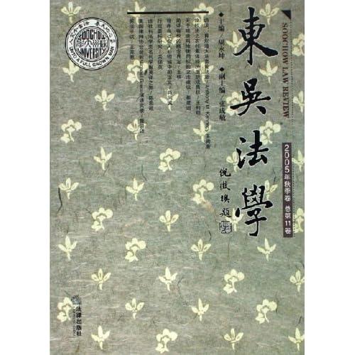 东吴法学(2005年秋季卷总第11卷)