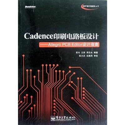 Cadence印刷电路板设计:Allegro PCB Editor设计指南.pdf