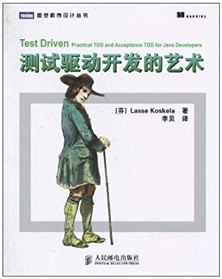 测试驱动开发的艺术.pdf