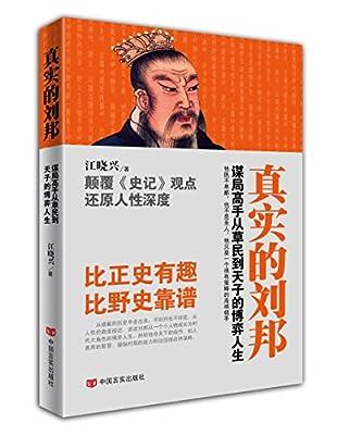真实的刘邦.pdf