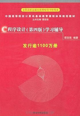 C程序设计学习辅导.pdf