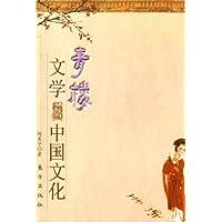 青楼文学与中国文化