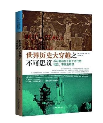 世界历史大穿越之不可思议:不可能存在于那个时代的物品、事件及知识.pdf