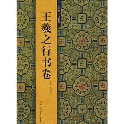 中国历代法书粹编:王羲之行书卷.pdf