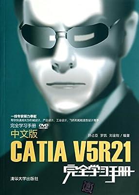 中文版CATIAV5R21完全学习手册-DVD-ROM.pdf