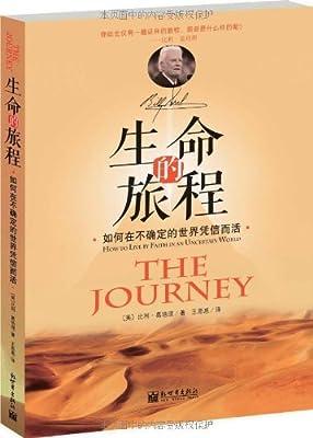 生命的旅程:如何在不确定的世界凭信而活.pdf