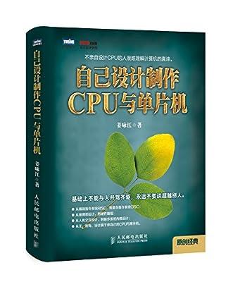 自己设计制作CPU与单片机.pdf