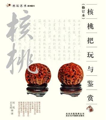 核桃把玩与鉴赏.pdf