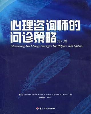 心理咨询师的问诊策略.pdf