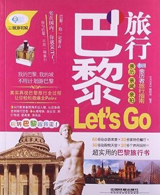 巴黎旅行Let'sGo.pdf