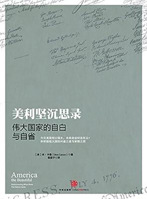 美利坚沉思录:伟大国家的自白与自省.pdf
