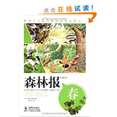 正版森林报•全译彩插本(套装共4册)  8.4元包邮