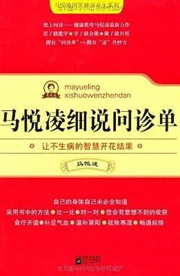 马悦凌细说问诊单.pdf
