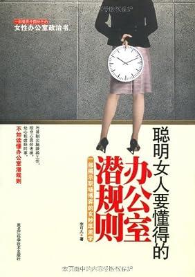 聪明女人要懂得的办公室潜规则.pdf