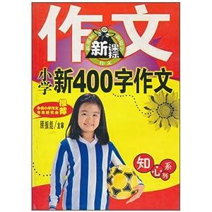新课标新限字作文:小学新400字作文/顾振彪