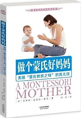 """做个蒙氏好妈妈:美国""""蒙氏教育之母""""的育儿经.pdf"""