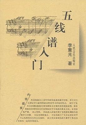 五线谱入门.pdf
