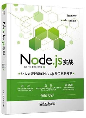 Node.js 实战.pdf