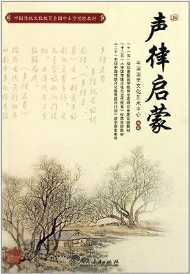 中国传统文化教育全国中小学实验教材:声律启蒙.pdf