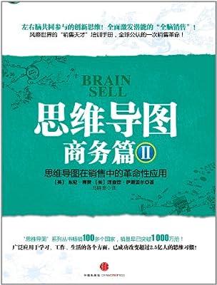 思维导图•商务篇2.pdf