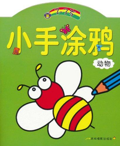 小手涂鸦(2-3岁):动物图片/大图欣赏 - 智购网网购大全