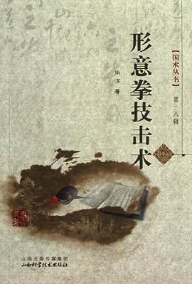 形意拳技击术.pdf