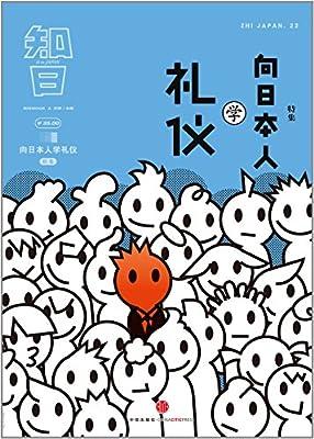 知日·向日本人学礼仪.pdf