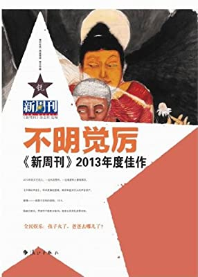 《新周刊》2013年度佳作:不明觉厉.pdf