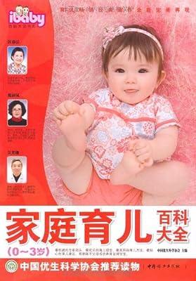 家庭育儿百科大全.pdf